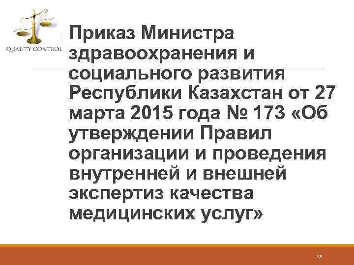 Приказ Министра здравоохранения и социального развития Республики Казахстан от 27 марта 2015 года №