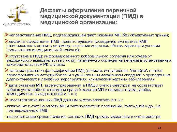 Дефекты оформления первичной медицинской документации (ПМД) в медицинской организации: Øнепредставление ПМД, подтверждающей факт оказания