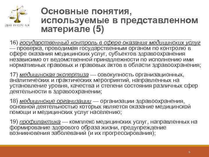 Основные понятия, используемые в представленном материале (5) 16) государственный контроль в сфере оказания медицинских
