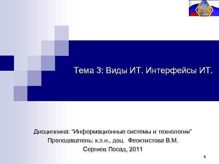 """Тема 3: Виды ИТ. Интерфейсы ИТ. Дисциплина: """"Информационные системы и технологии"""" Преподаватель: к. э."""