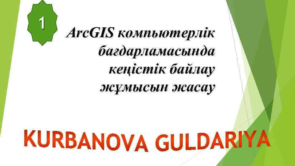 1 Arc. GIS компьютерлік бағдарламасында кеңістік байлау жұмысын жасау