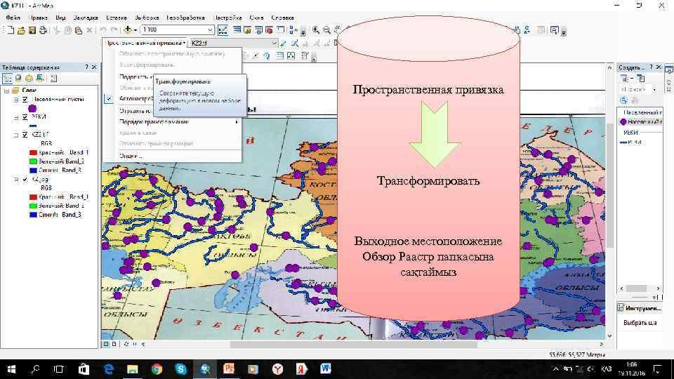 Пространственная привязка Трансформировать Выходное местоположение Обзор Раастр папкасына сақтаймыз
