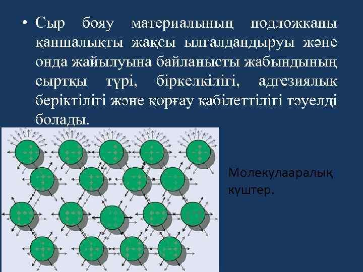 • Сыр бояу материалының подложканы қаншалықты жақсы ылғалдандыруы және онда жайылуына байланысты жабындының