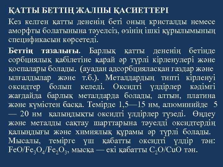 ҚАТТЫ БЕТТІҢ ЖАЛПЫ ҚАСИЕТТЕРІ Кез келген қатты дененің беті оның кристалды немесе аморфты болатынына