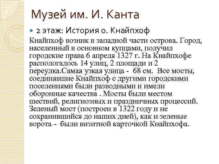 Музей им. И. Канта 2 этаж: История о. Кнайпхоф возник в западной части острова.
