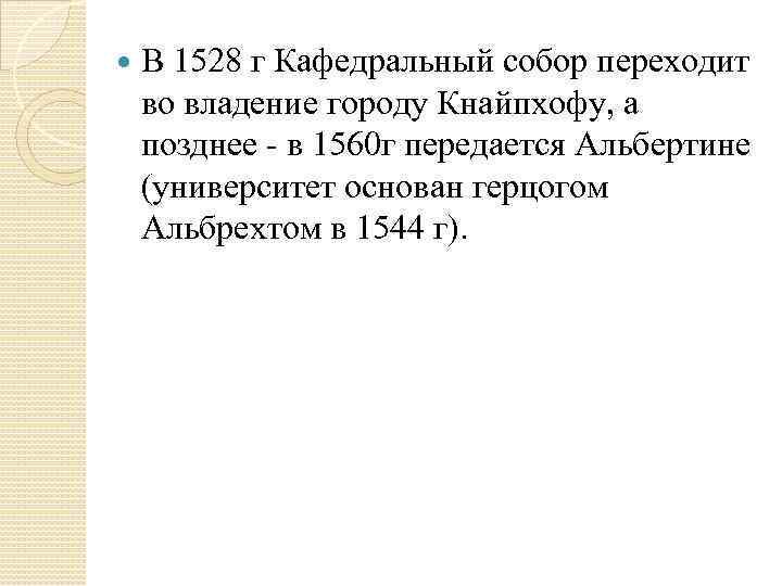 В 1528 г Кафедральный собор переходит во владение городу Кнайпхофу, а позднее в