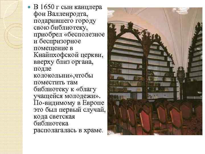 В 1650 г сын канцлера фон Валленродта, подарившего городу свою библиотеку, приобрел «бесполезное