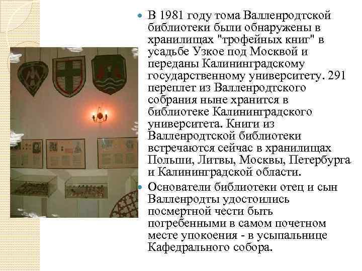 В 1981 году тома Валленродтской библиотеки были обнаружены в хранилищах