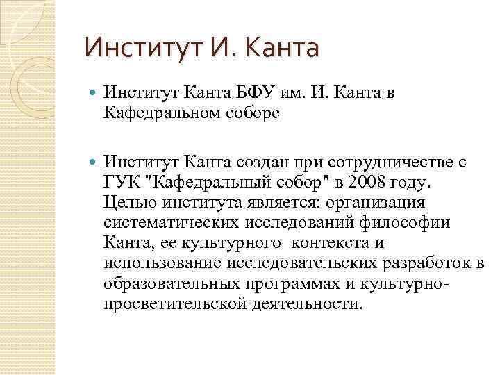 Институт И. Канта Институт Канта БФУ им. И. Канта в Кафедральном соборе Институт Канта