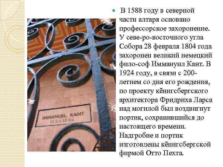 В 1588 году в северной части алтаря основано профессорское захоронение. У севе ро