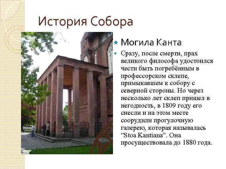 История Собора Могила Канта Сразу, после смерти, прах великого философа удостоился чести быть погребённым
