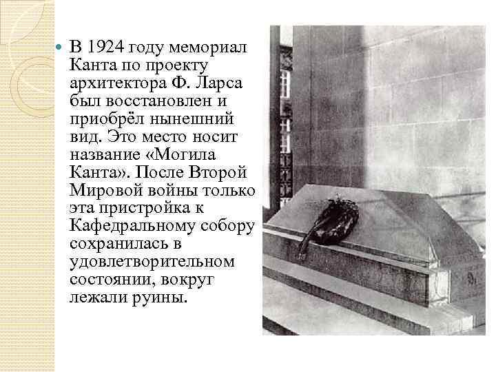 В 1924 году мемориал Канта по проекту архитектора Ф. Ларса был восстановлен и