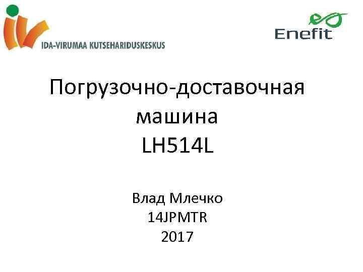 Погрузочно-доставочная машина LH 514 L Влад Млечко 14 JPMTR 2017