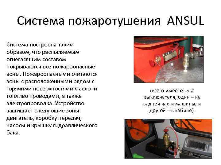 Система пожаротушения ANSUL Система построена таким образом, что распыляемым огнегасящим составом покрываются все пожароопасные