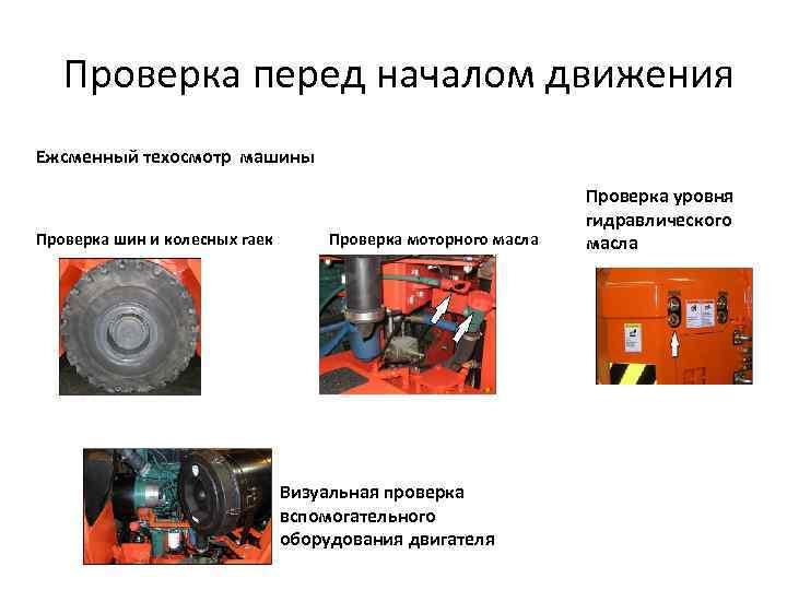Проверка перед началом движения Ежсменный техосмотр машины Проверка шин и колесных гаек Проверка моторного