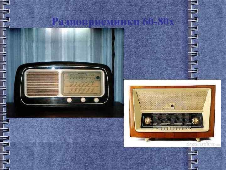 Радиоприемники 60 -80 х