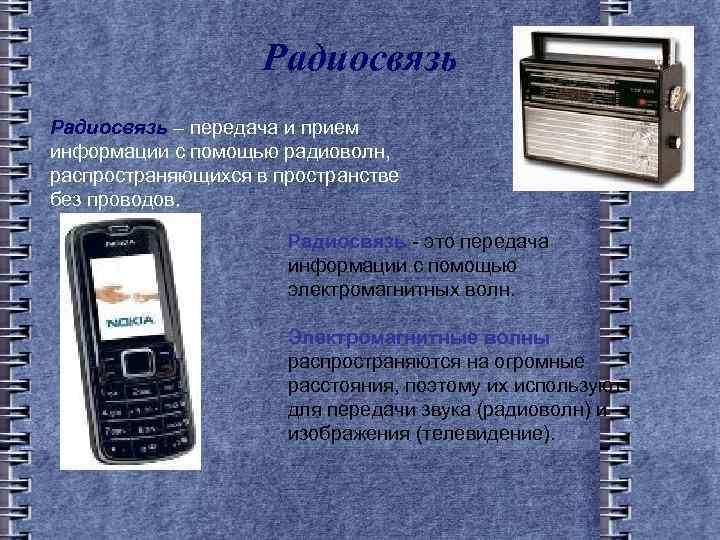 Радиосвязь – передача и прием информации с помощью радиоволн, распространяющихся в пространстве без проводов.