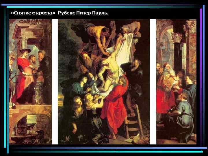 «Снятие с креста» Рубенс Питер Пауль.