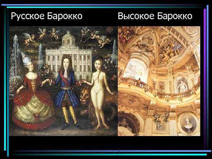 Русское Барокко Высокое Барокко