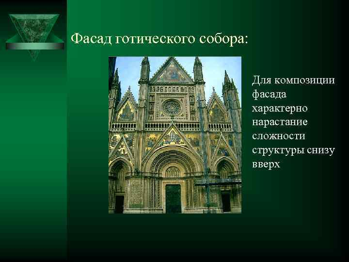 Фасад готического собора: Для композиции фасада характерно нарастание сложности структуры снизу вверх