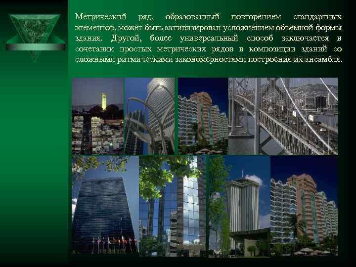 Метрический ряд, образованный повторением стандартных элементов, может быть активизирован усложнением объемной формы здания. Другой,