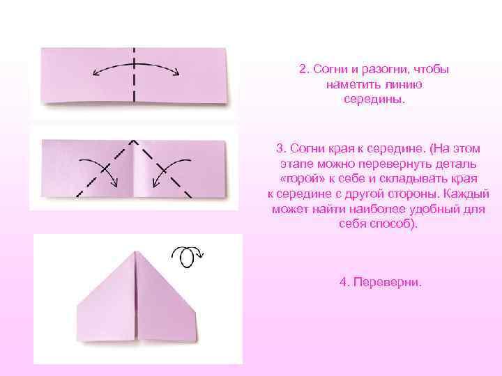 2. Согни и разогни, чтобы наметить линию середины. 3. Согни края к середине. (На