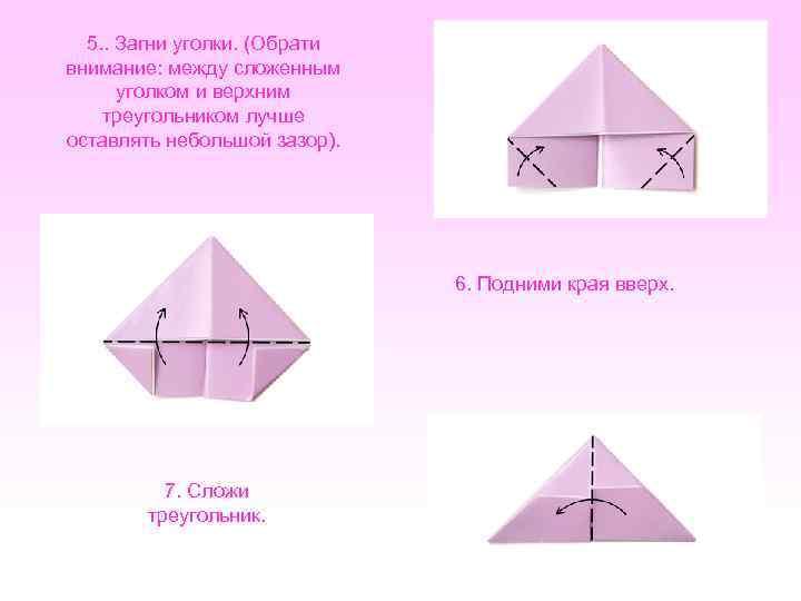 5. . Загни уголки. (Обрати внимание: между сложенным уголком и верхним треугольником лучше оставлять