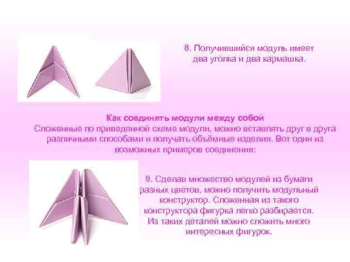 8. Получившийся модуль имеет два уголка и два кармашка. Как соединять модули между собой