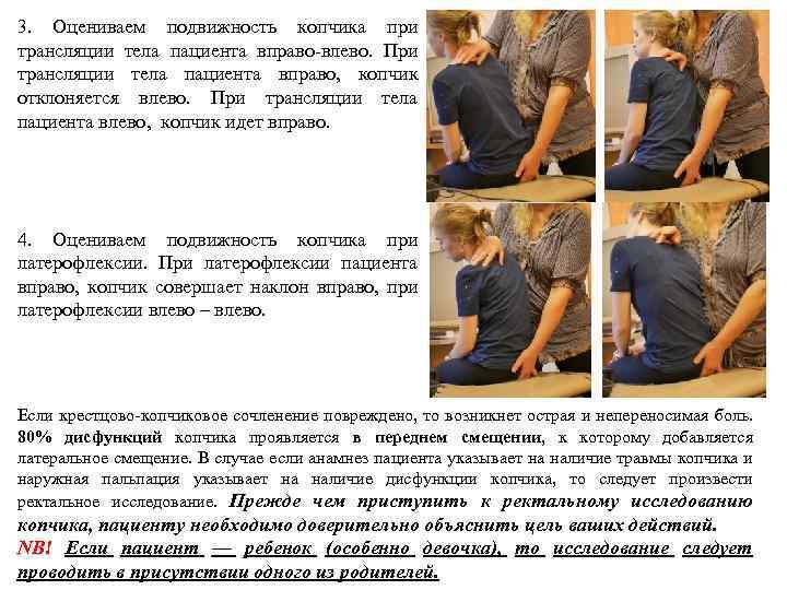 3. Оцениваем подвижность копчика при трансляции тела пациента вправо-влево. При трансляции тела пациента вправо,