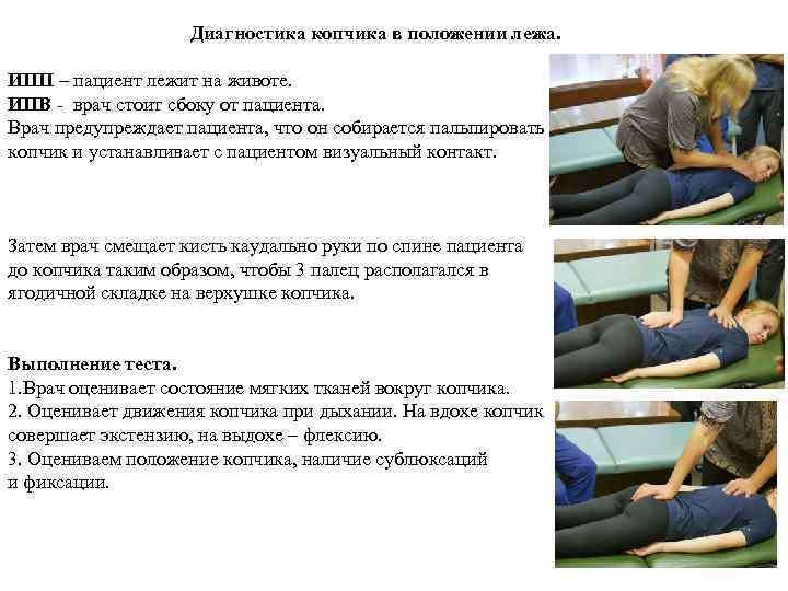 Диагностика копчика в положении лежа. ИПП – пациент лежит на животе. ИПВ -