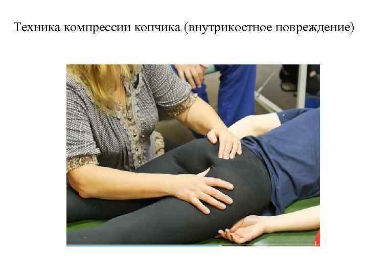 Техника компрессии копчика (внутрикостное повреждение)
