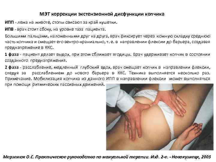 МЭТ коррекции экстензионной дисфункции копчика ИПП - лежа на животе, стопы свисают за край