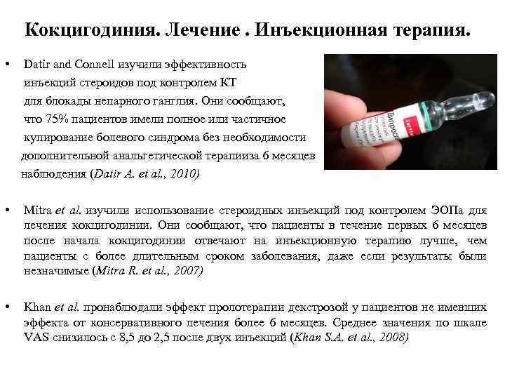 Кокцигодиния. Лечение. Инъекционная терапия. • Datir and Connell изучили эффективность инъекций стероидов под контролем