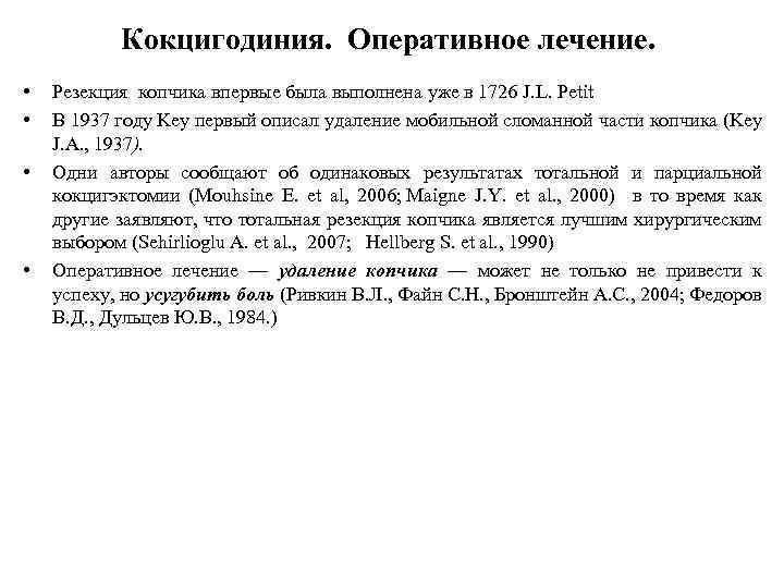 Кокцигодиния. Оперативное лечение. • • Резекция копчика впервые была выполнена уже в 1726 J.
