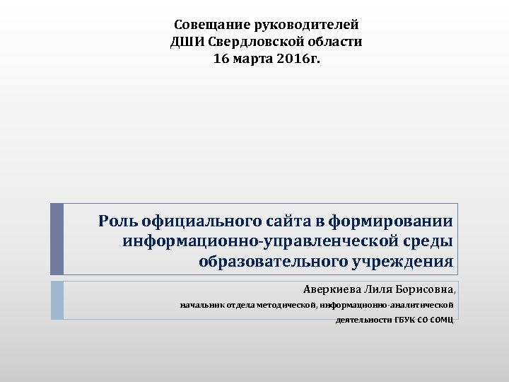 Совещание руководителей ДШИ Свердловской области 16 марта 2016 г. Роль официального сайта в формировании