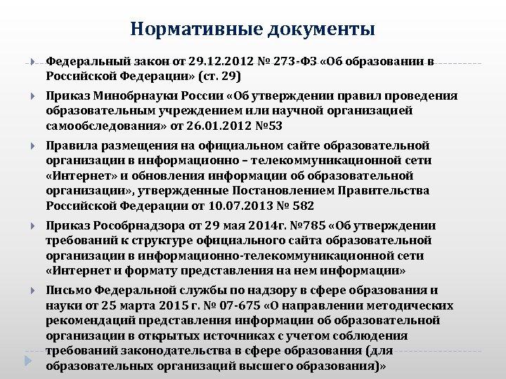 Нормативные документы Федеральный закон от 29. 12. 2012 № 273 -ФЗ «Об образовании в