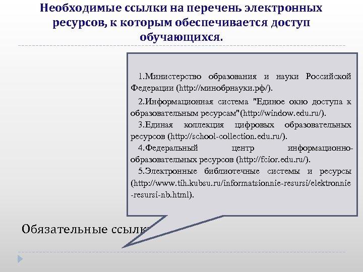 Необходимые ссылки на перечень электронных ресурсов, к которым обеспечивается доступ обучающихся. 1. Министерство образования