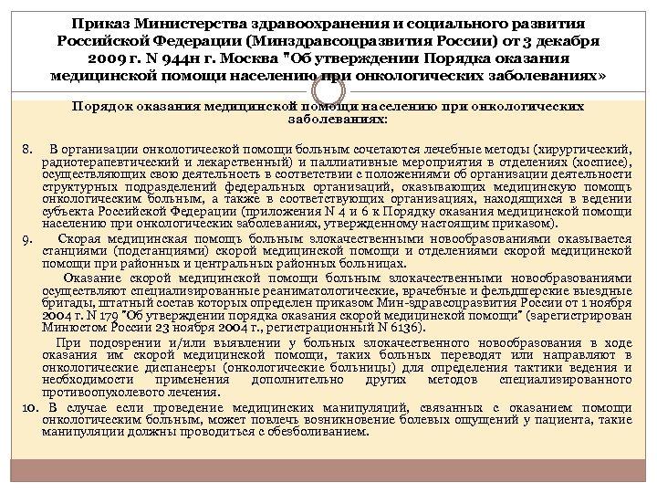 Приказ Министерства здравоохранения и социального развития Российской Федерации (Минздравсоцразвития России) от 3 декабря 2009