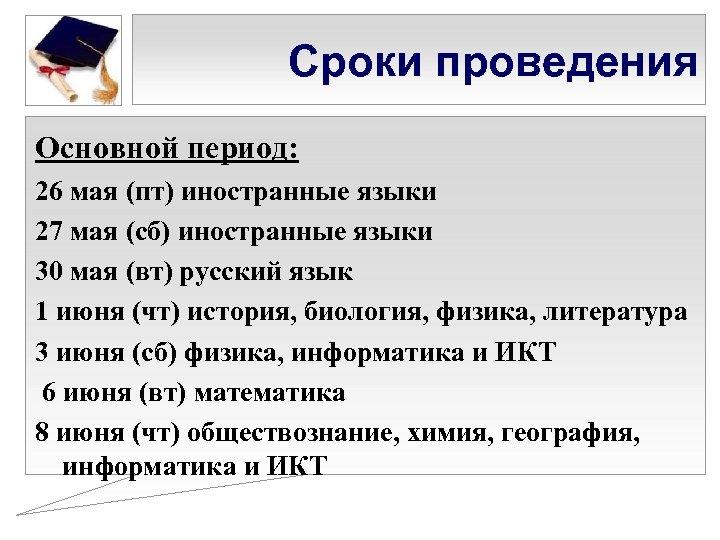 Сроки проведения Основной период: 26 мая (пт) иностранные языки 27 мая (сб) иностранные языки