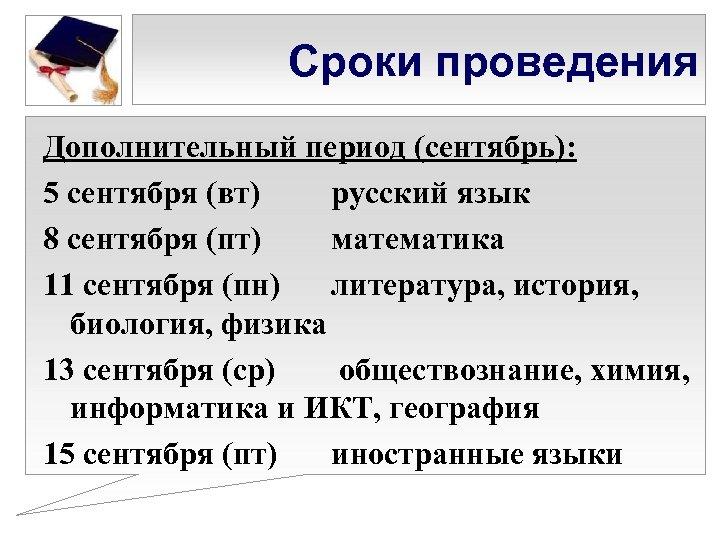 Сроки проведения Дополнительный период (сентябрь): 5 сентября (вт) русский язык 8 сентября (пт) математика