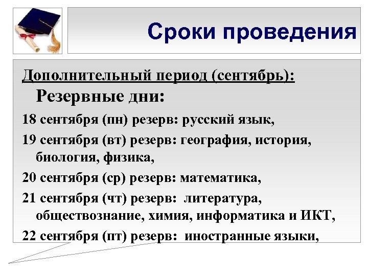 Сроки проведения Дополнительный период (сентябрь): Резервные дни: 18 сентября (пн) резерв: русский язык, 19