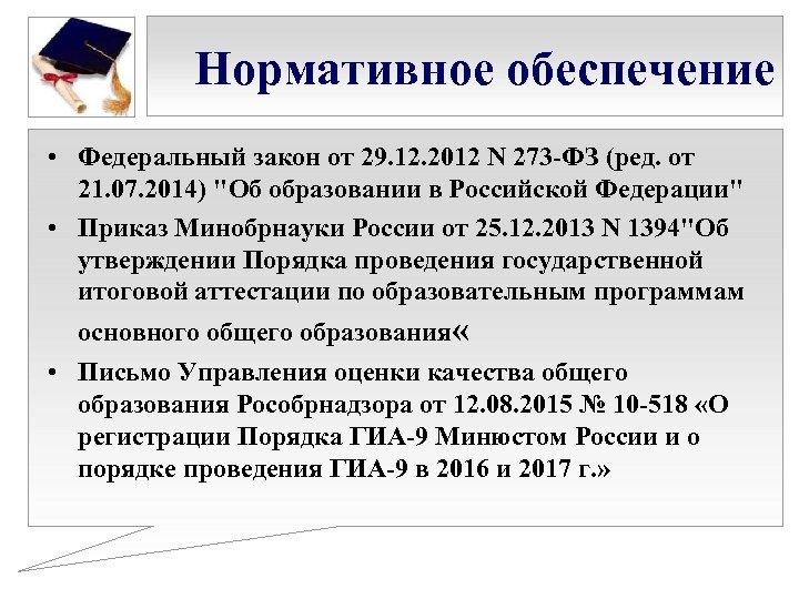 Нормативное обеспечение • Федеральный закон от 29. 12. 2012 N 273 -ФЗ (ред. от