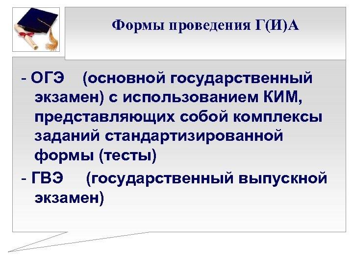 Формы проведения Г(И)А - ОГЭ (основной государственный экзамен) с использованием КИМ, представляющих собой комплексы