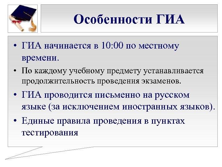 Особенности ГИА • ГИА начинается в 10: 00 по местному времени. • По каждому