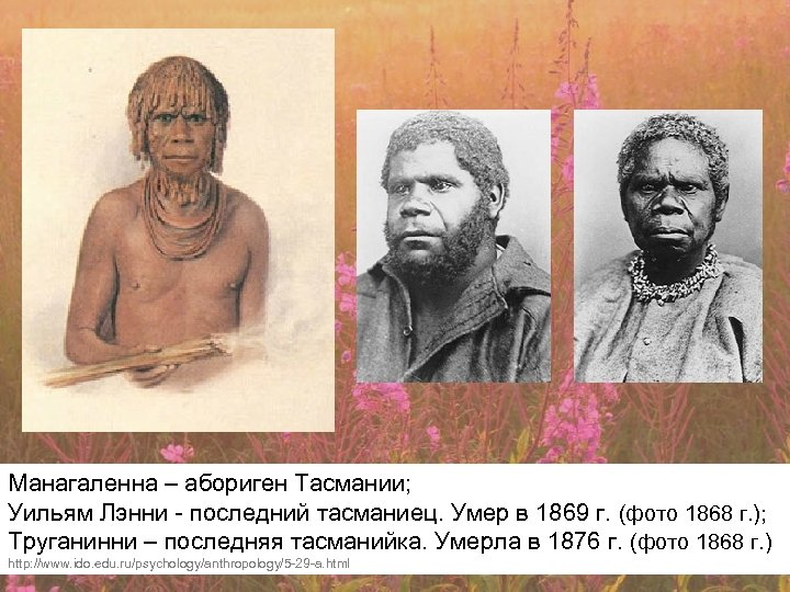 Манагаленна – абориген Тасмании; Уильям Лэнни - последний тасманиец. Умер в 1869 г. (фото