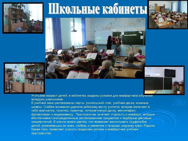 Учитывая возраст детей, в кабинетах созданы условия для комфортного обучения младших школьников. В учебной