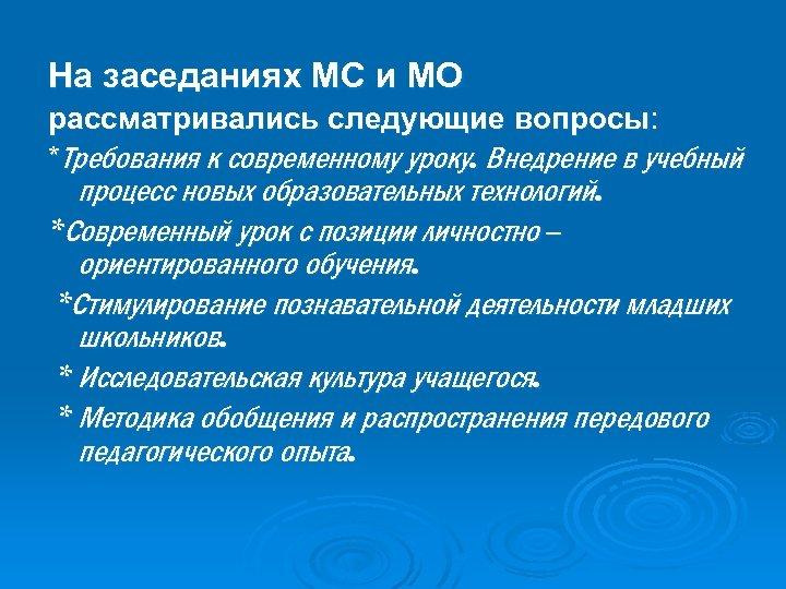 На заседаниях МС и МО рассматривались следующие вопросы: *Требования к современному уроку. Внедрение в