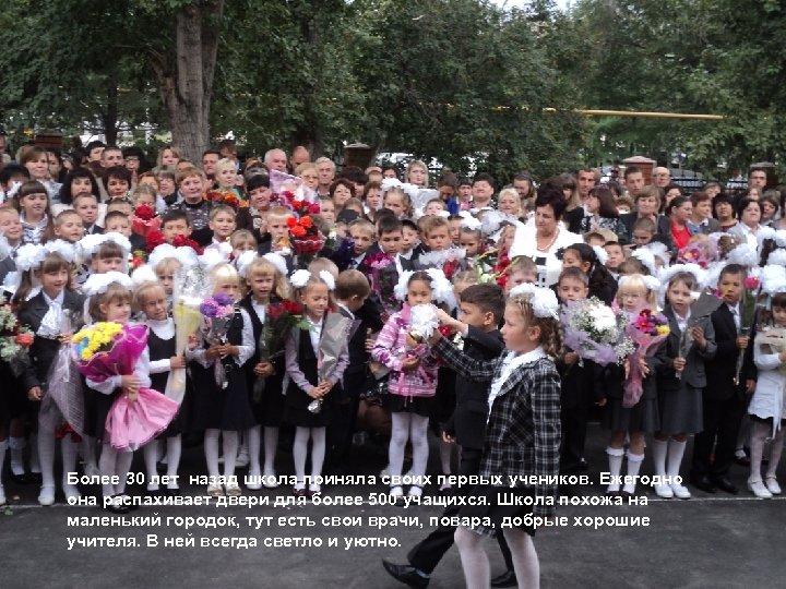 Более 30 лет назад школа приняла своих первых учеников. Ежегодно она распахивает двери для