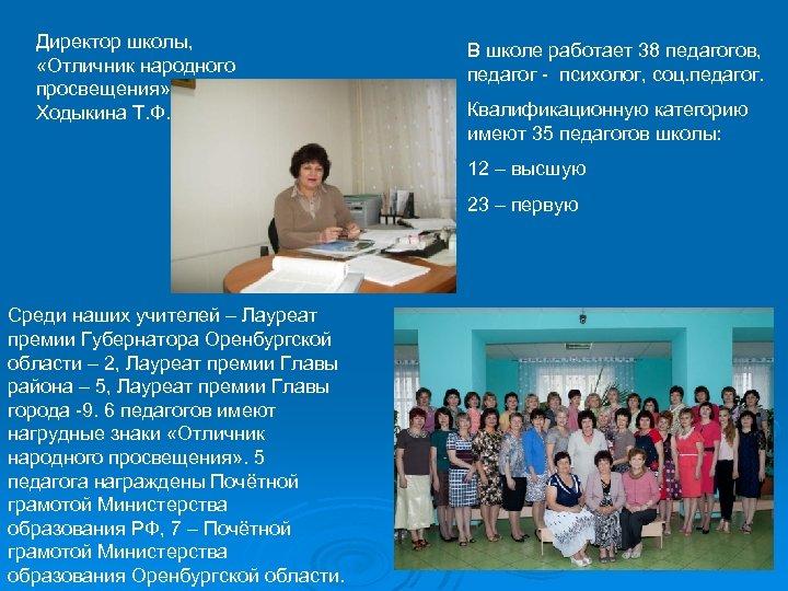 Директор школы, «Отличник народного просвещения» Ходыкина Т. Ф. В школе работает 38 педагогов, педагог