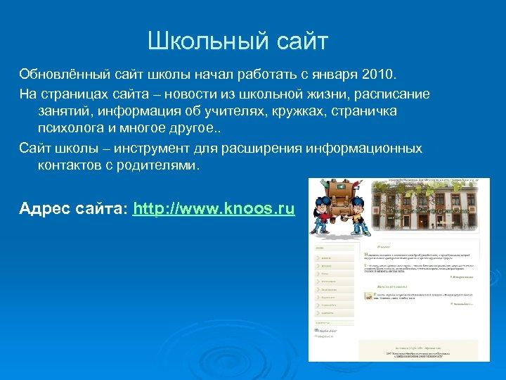 Школьный сайт Обновлённый сайт школы начал работать с января 2010. На страницах сайта –